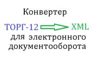 Конвертер ТОРГ-12 в xml для электронного документооборота