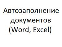 Автозаполнение документов/шаблонов word и excel