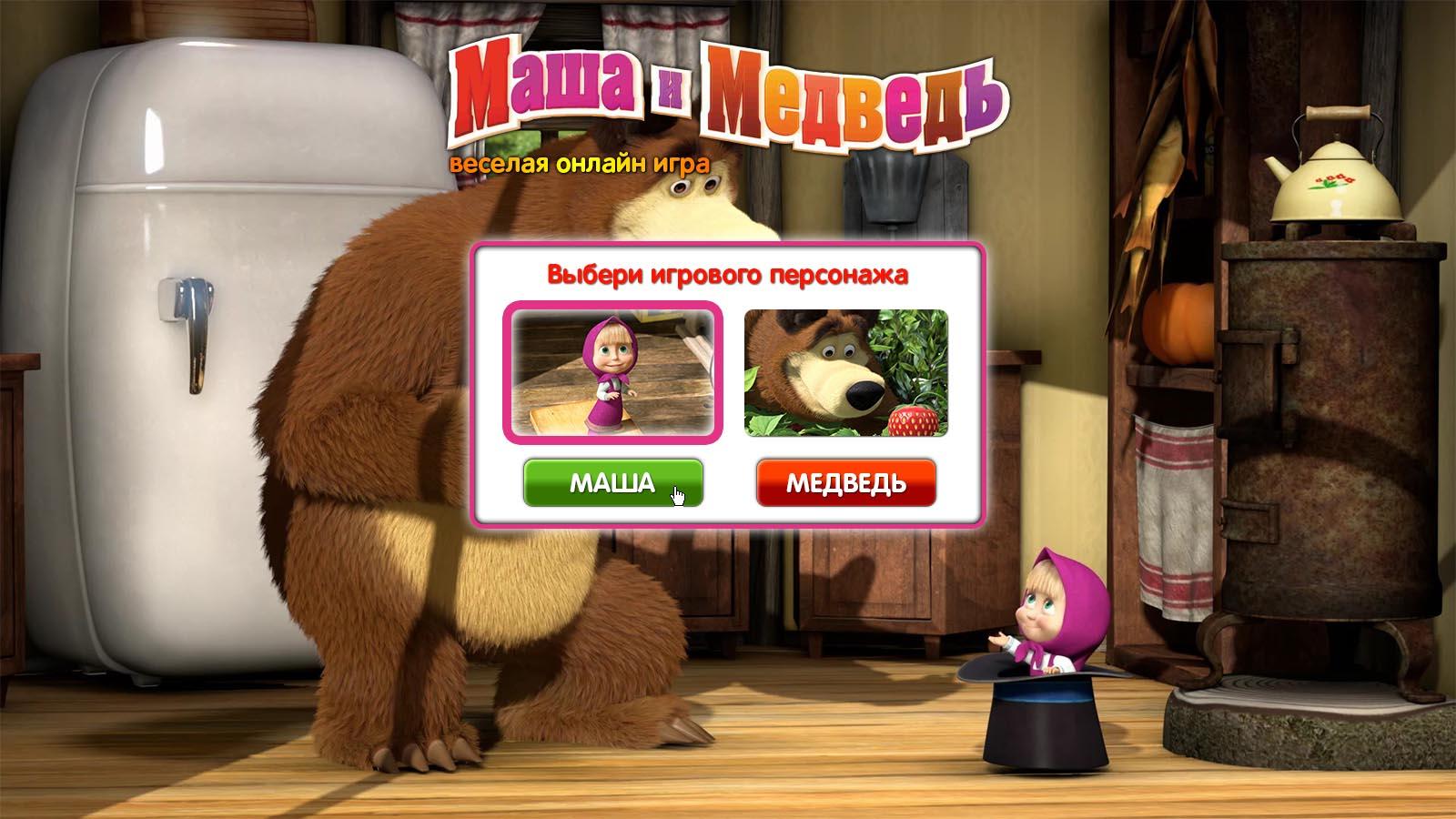 """Игра """"Маша и медведь"""""""