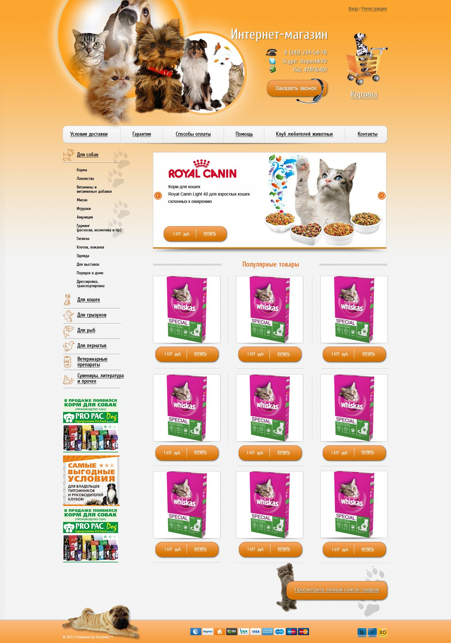 Интернет - магазин корма для животных