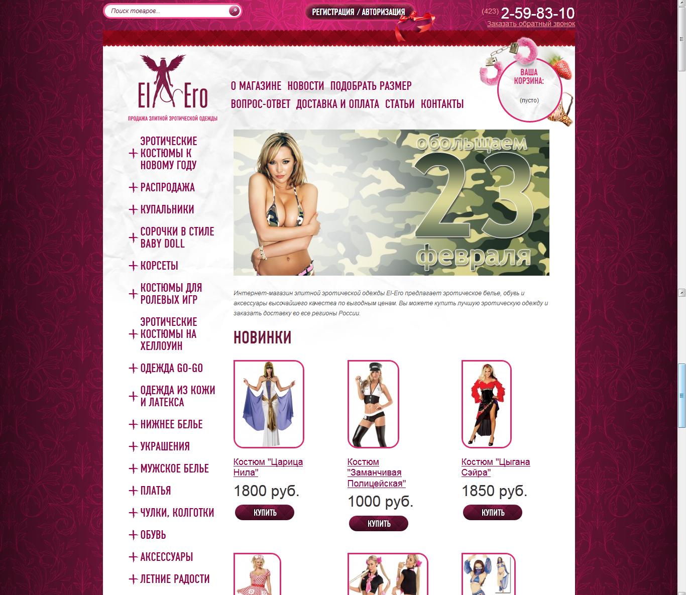 Интернет - магазин еротического белья