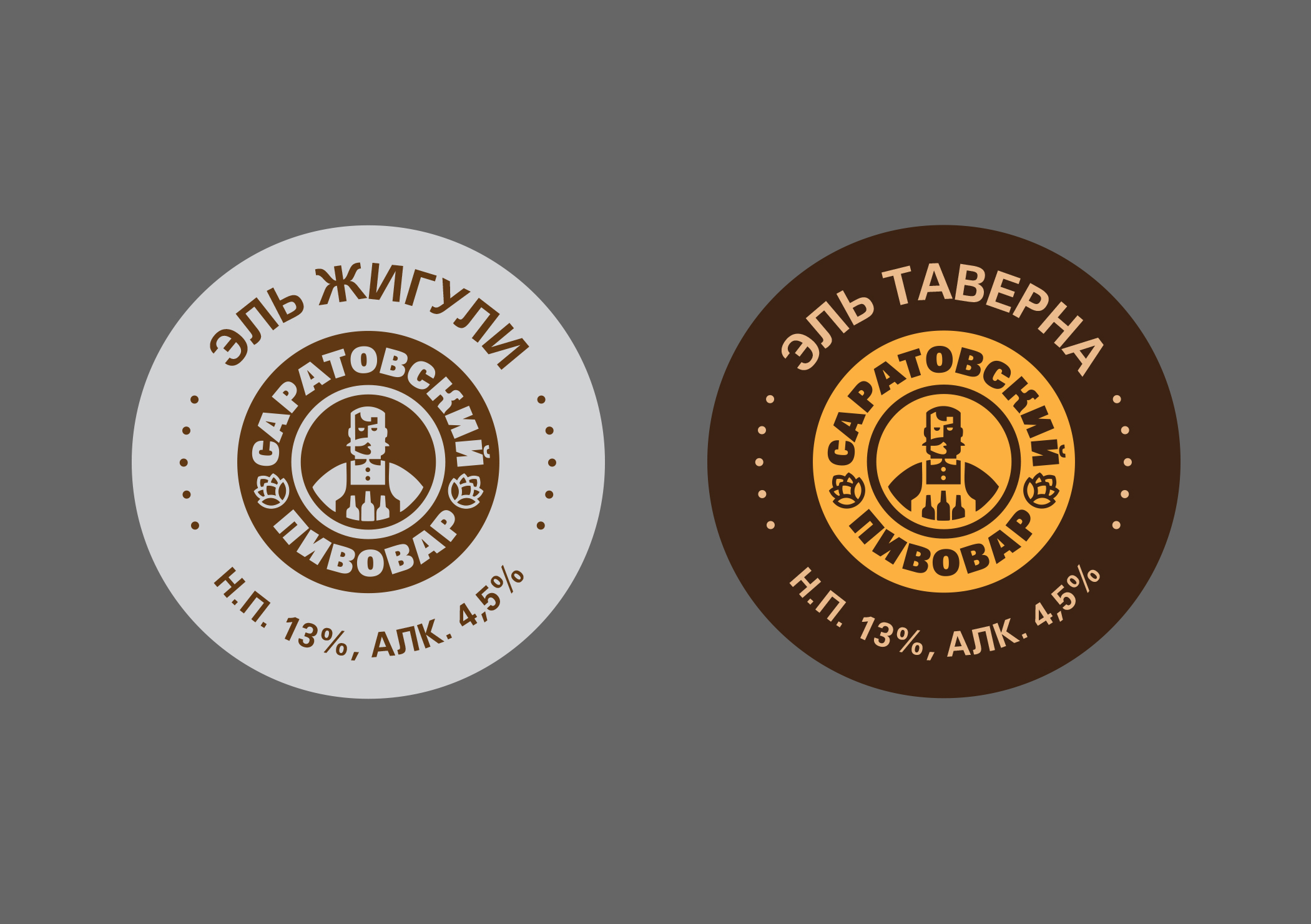 Разработка логотипа для частной пивоварни фото f_6565d7a9ca43516e.jpg