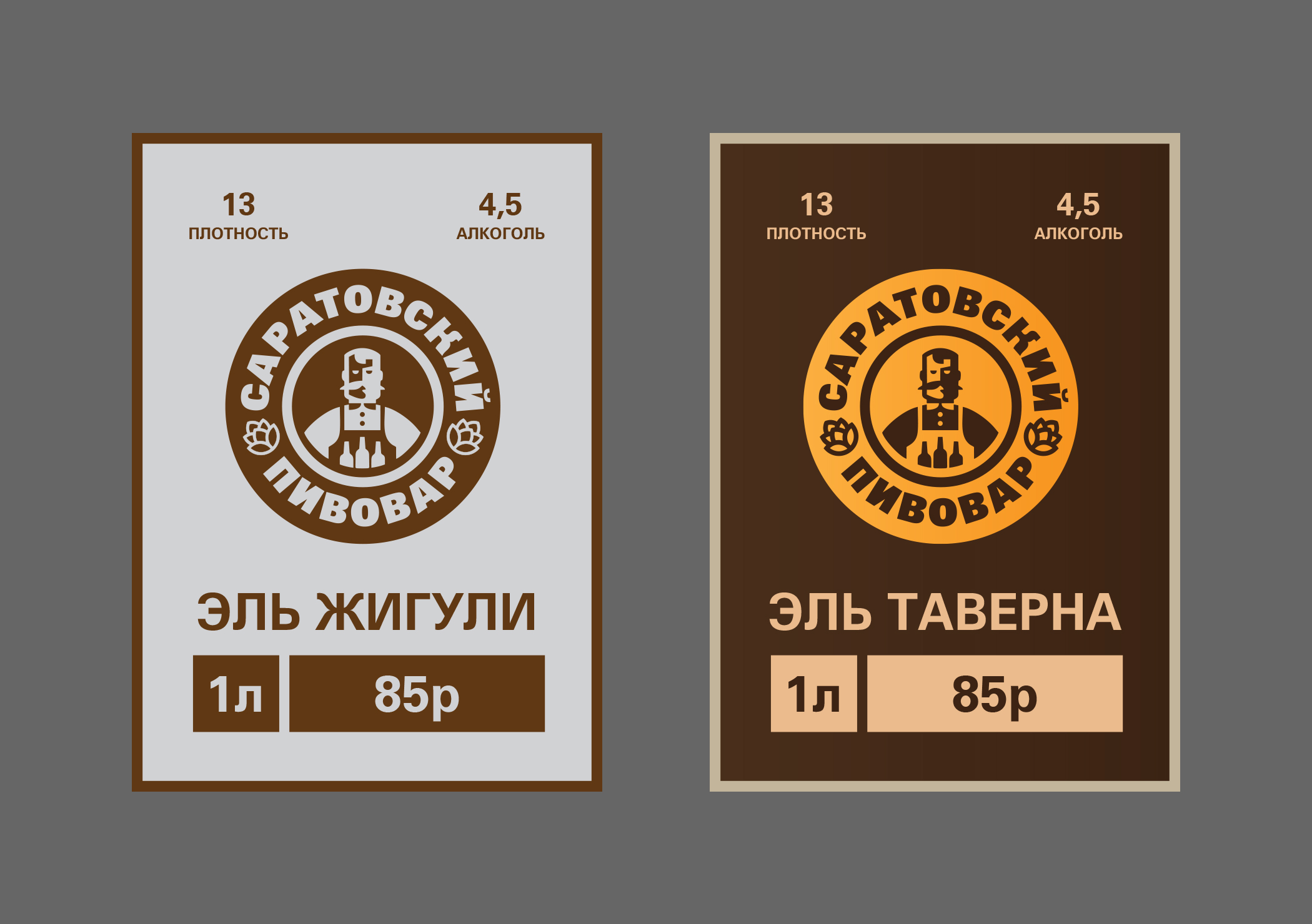 Разработка логотипа для частной пивоварни фото f_6695d7a991cbd2a0.jpg