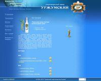 Программирование сайта Уржумского спиртоводочного завода