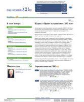 """Программирование сайта """"Право и управление XXI век"""" (МГИМО)"""