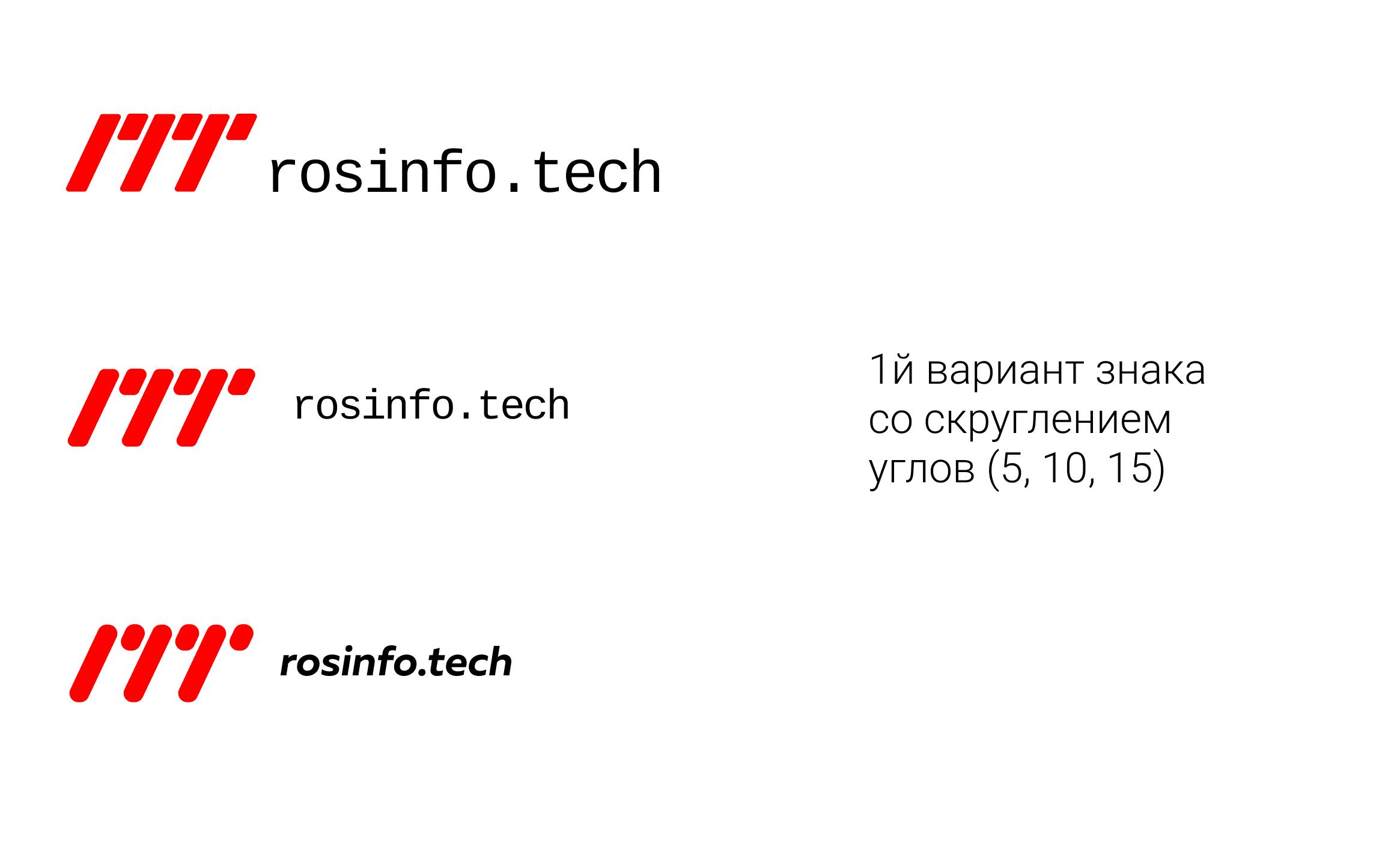 Разработка пакета айдентики rosinfo.tech фото f_0325e2b1283c4a92.jpg