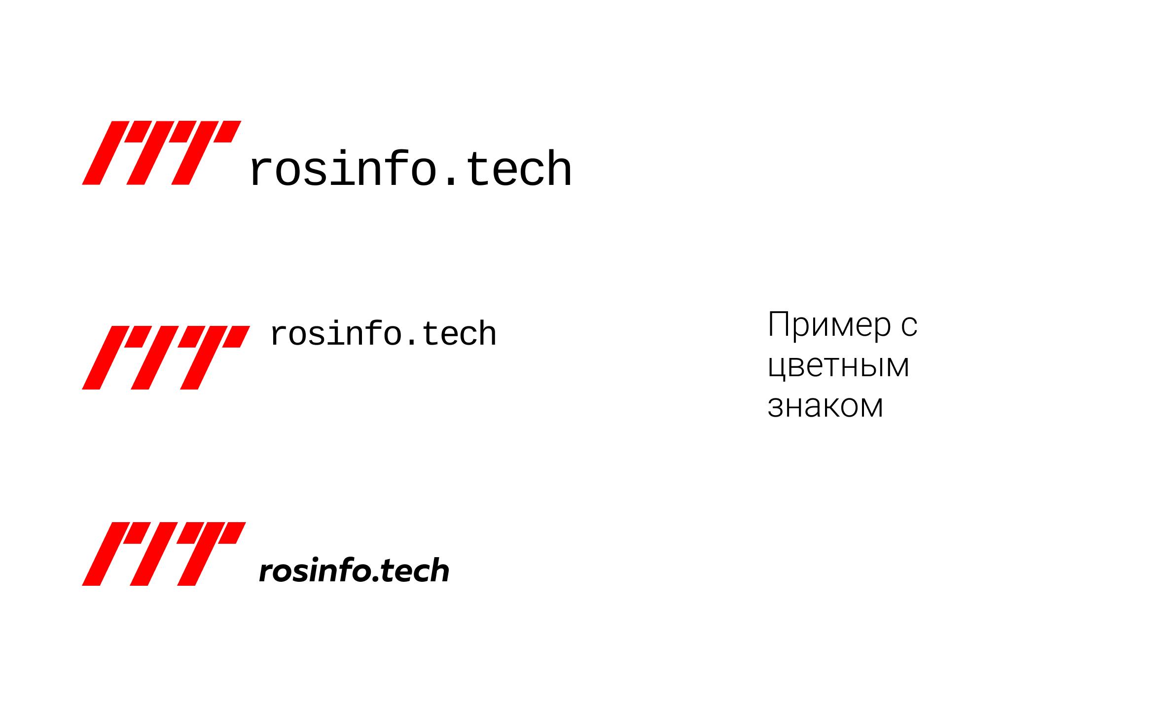 Разработка пакета айдентики rosinfo.tech фото f_3435e2b1281af5b4.jpg