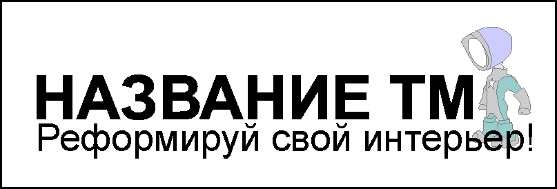 Разработка логотипа и элементов фирменного стиля фото f_7555791d200373d1.jpg