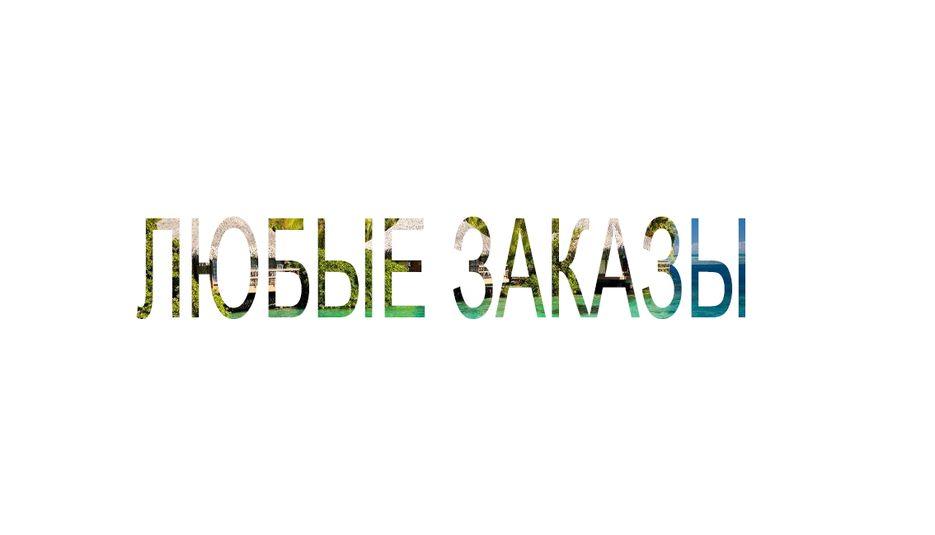Добрый день, ищем создателя логотипа фото f_9005e1e384541c2b.jpg
