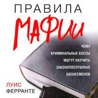 Аудиокнига Правила Мафии