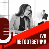 IVR (Автоответчик)