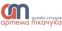 Дизайн-студия Артема Ткачука