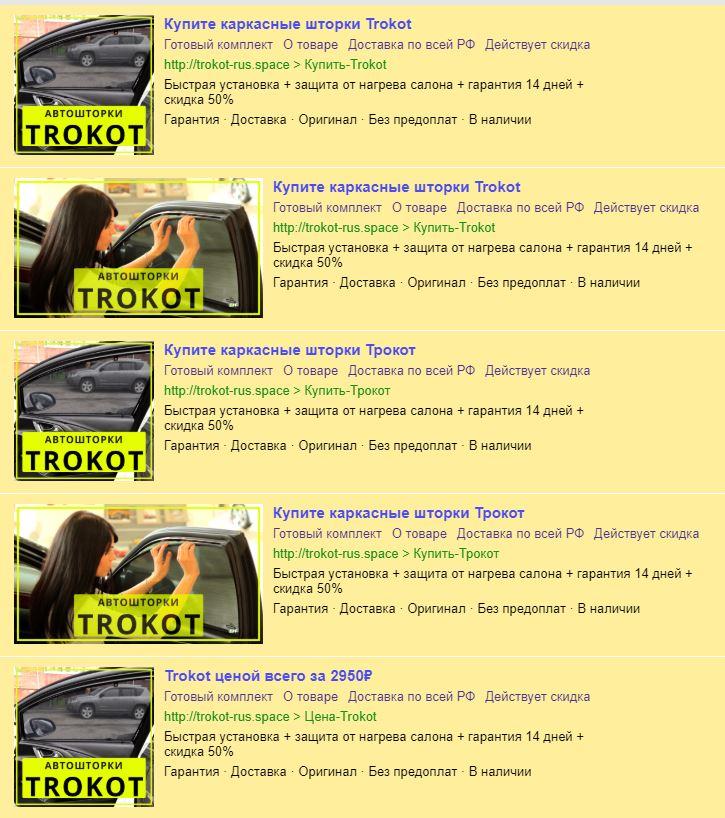Каркасные шторки Trokot - настройка РСЯ