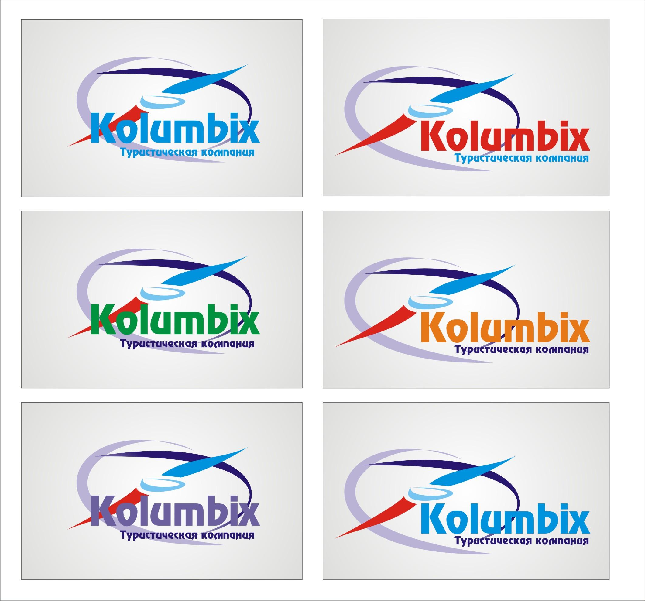 Создание логотипа для туристической фирмы Kolumbix фото f_4fb245c2c60ed.jpg