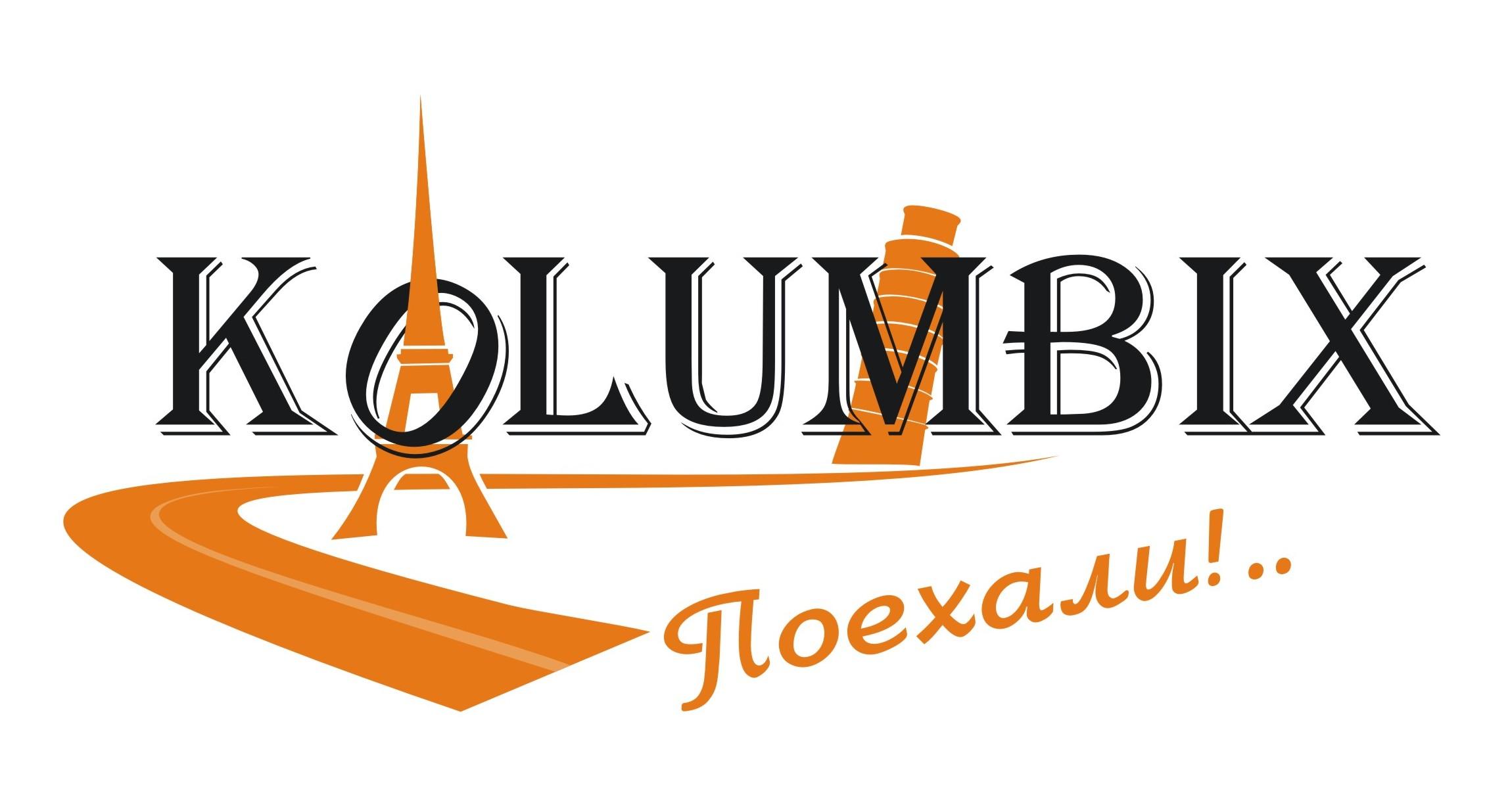 Создание логотипа для туристической фирмы Kolumbix фото f_4fb3808c79f57.jpg