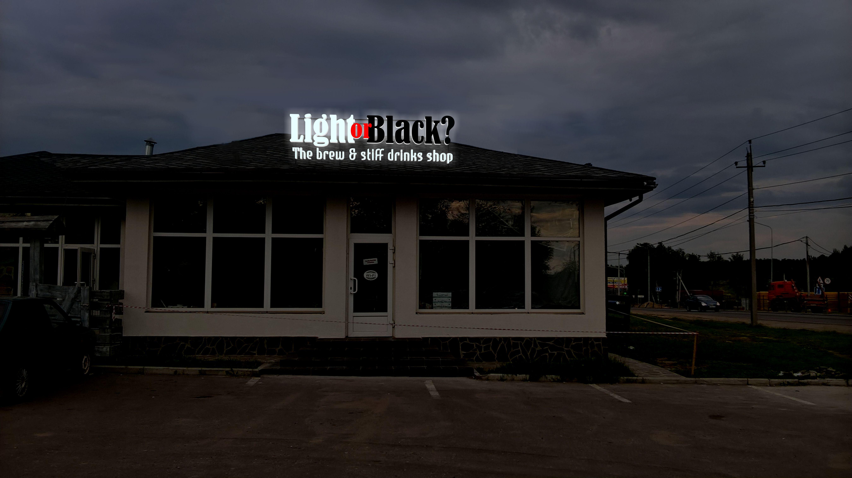 Название/вывеска на магазин пивоварни фото f_890597b5c5bae088.jpg