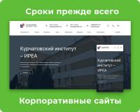 Институт ИРЕА - Корп. сайт