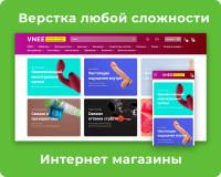 VNEE - Интернет магазин
