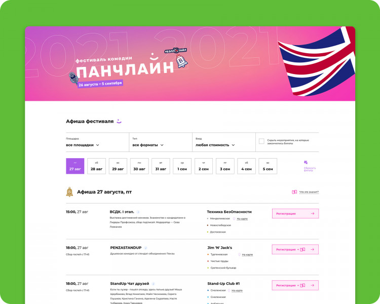 Афиша фестиваля Vue.js