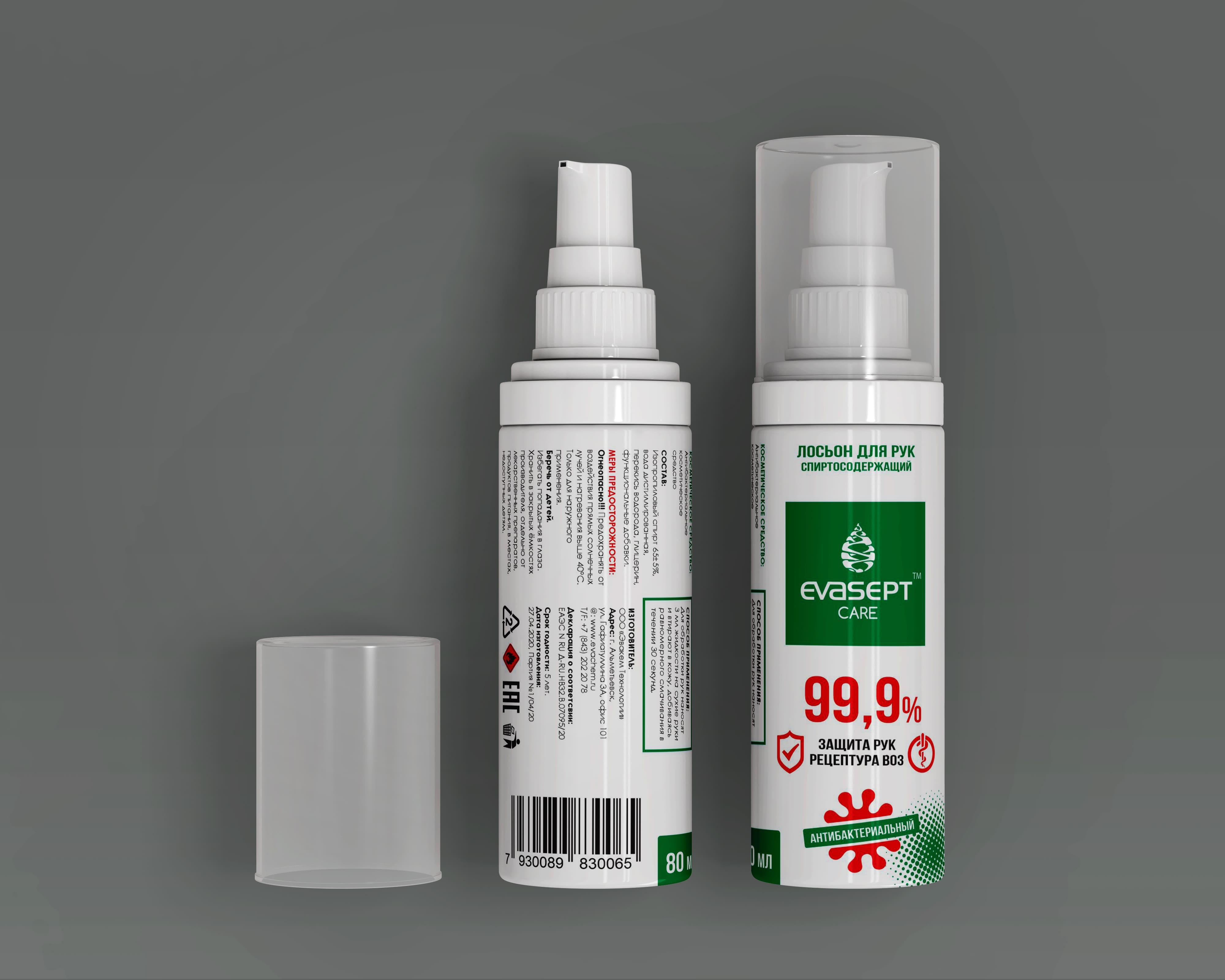 Доработать этикетку кожного антисептика фото f_4615eb55c8cae91b.jpg