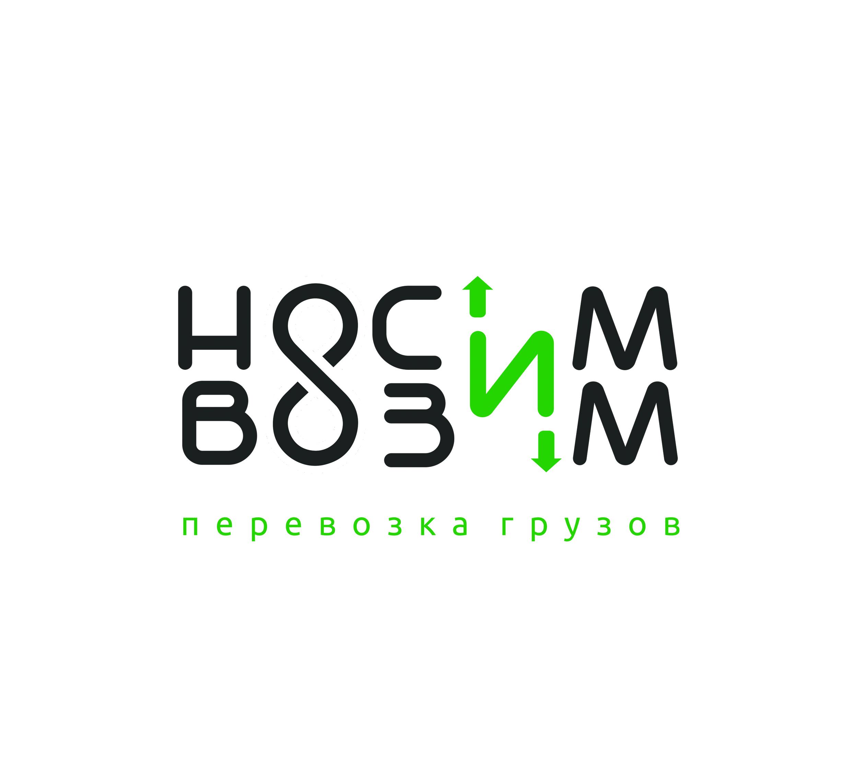 Логотип компании по перевозкам НосимВозим фото f_0325cf664d443fc7.jpg