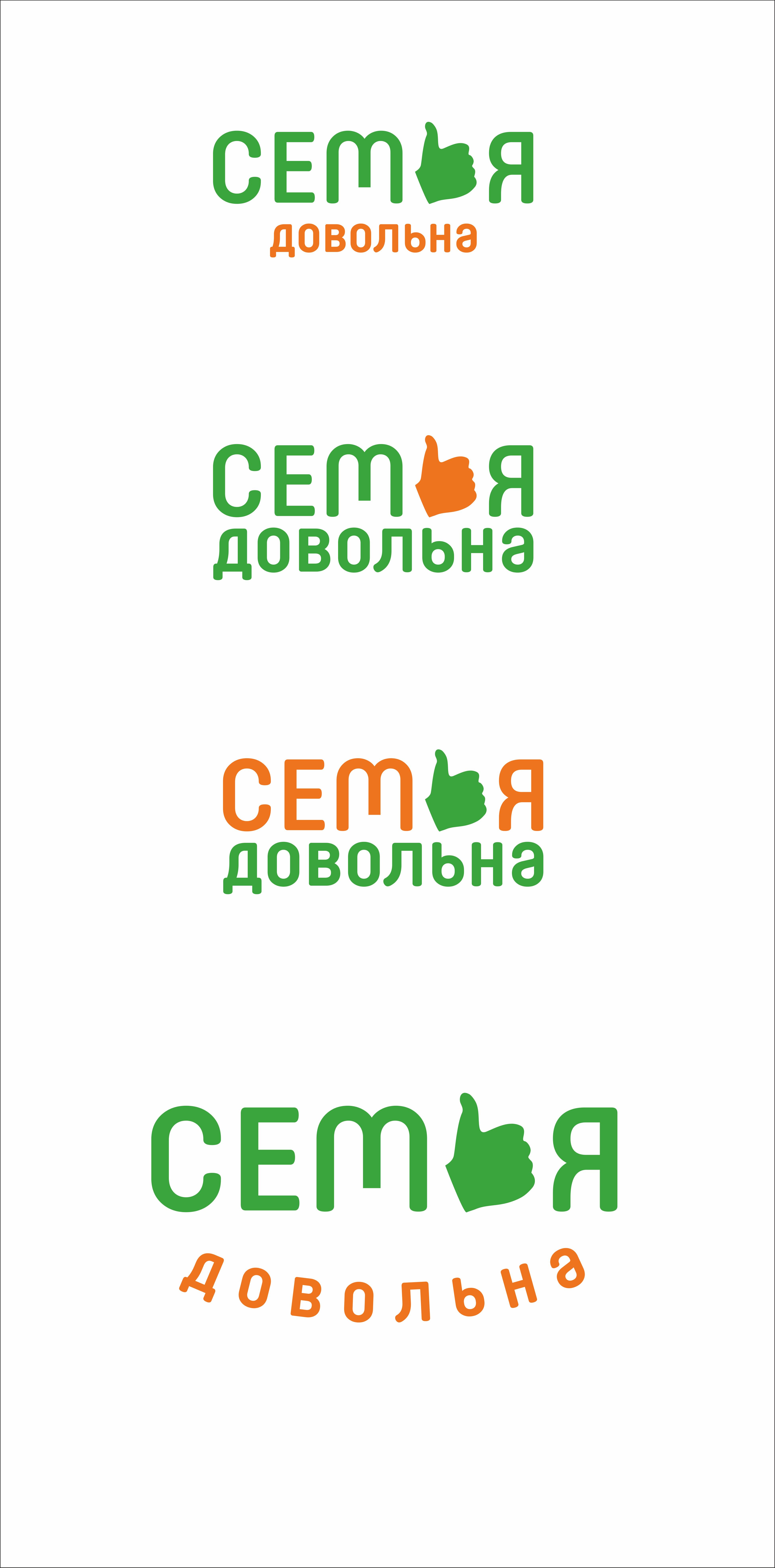 """Разработайте логотип для торговой марки """"Семья довольна"""" фото f_0785b953d5e5a669.png"""