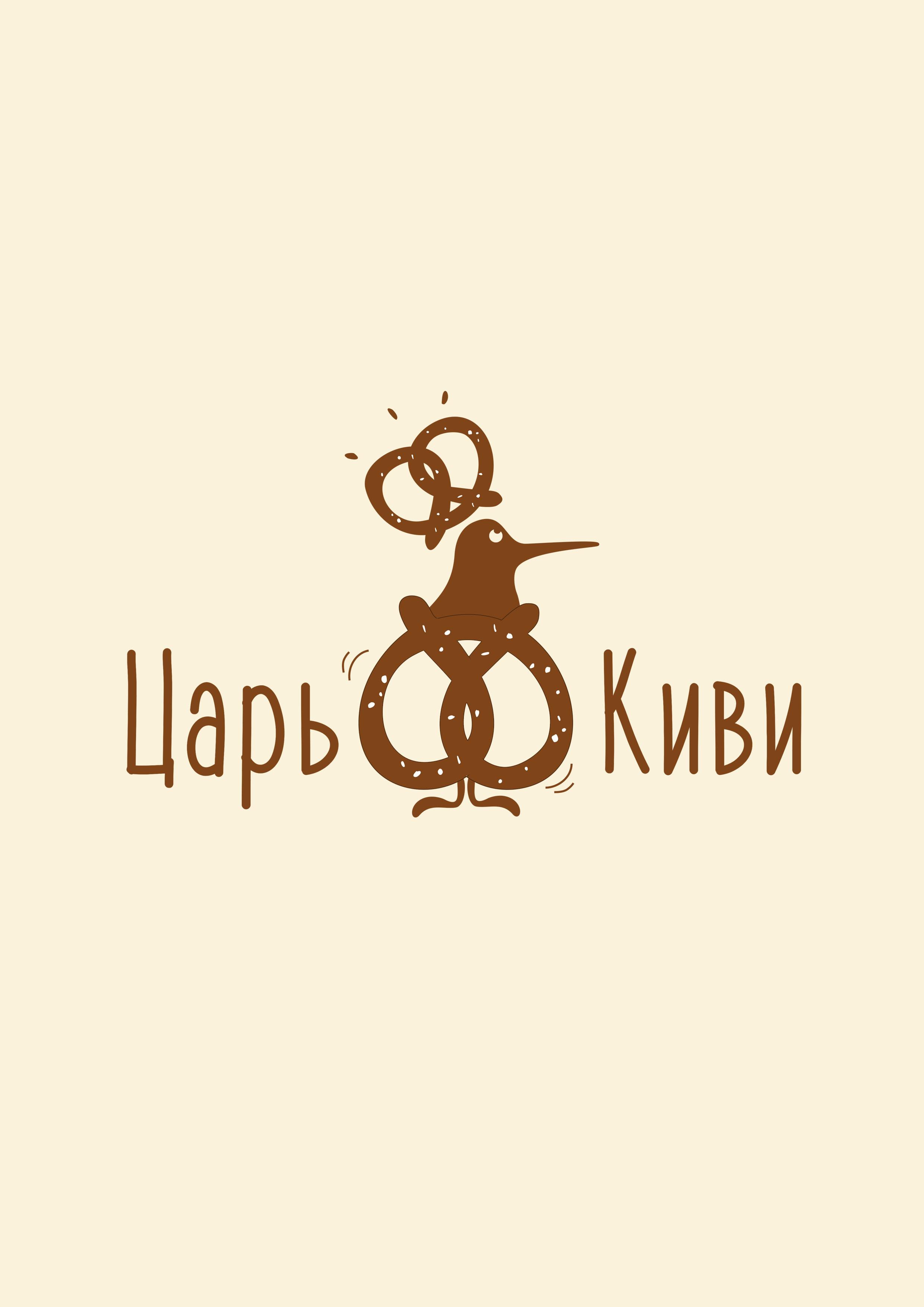 """Доработать дизайн логотипа кафе-кондитерской """"Царь-Киви"""" фото f_0995a058ebdae314.jpg"""