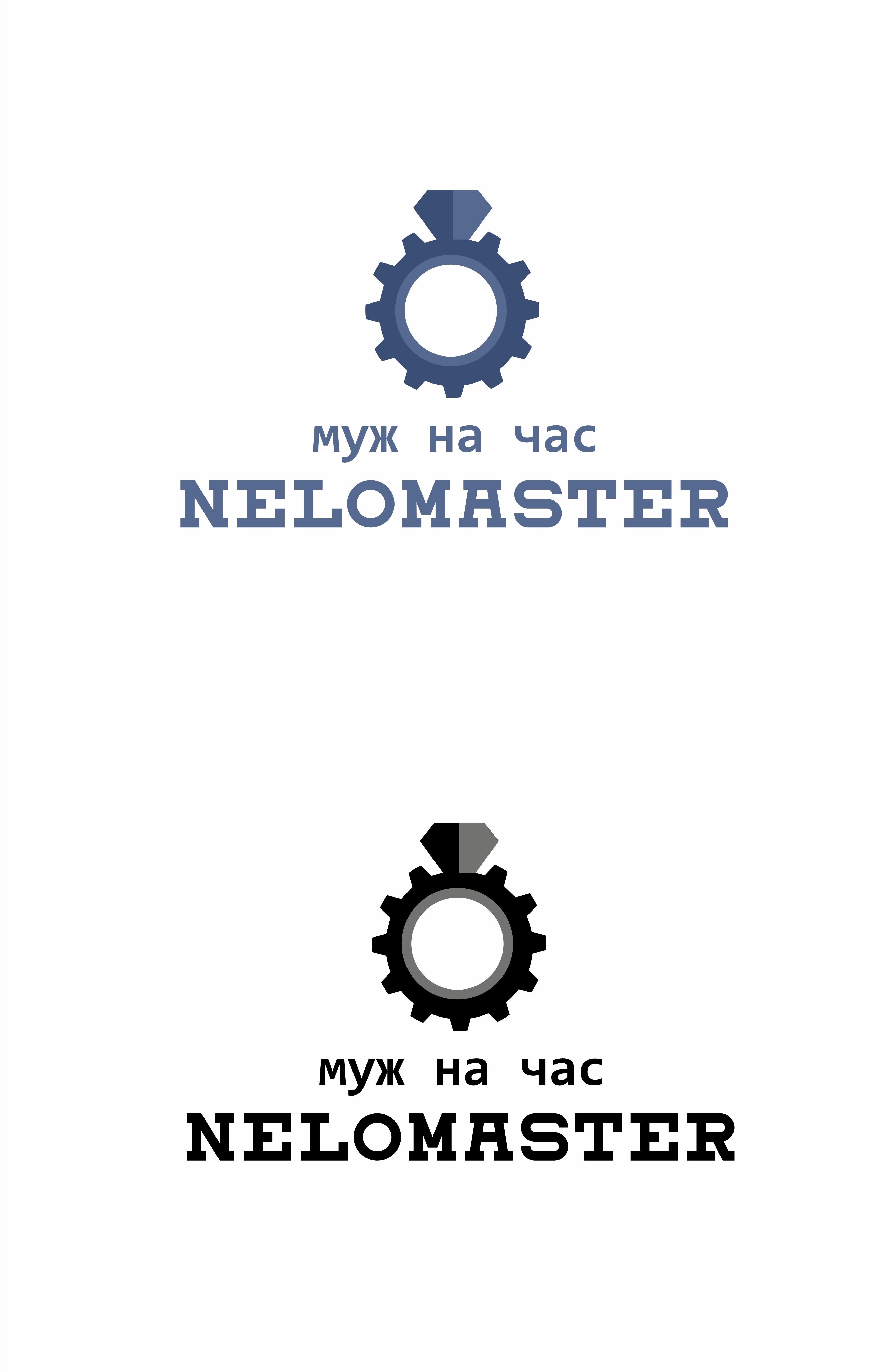 """Логотип сервиса """"Муж на час""""=""""Мужская помощь по дому"""" фото f_1265dbbd2ec84a57.png"""