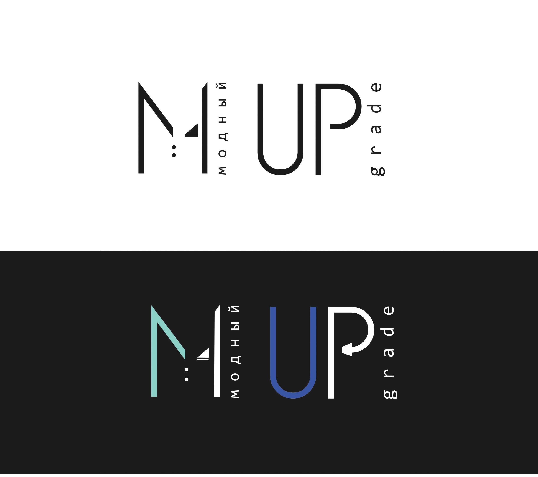 "Логотип интернет магазина ""Модный UPGRADE"" фото f_13959436b727e86c.jpg"