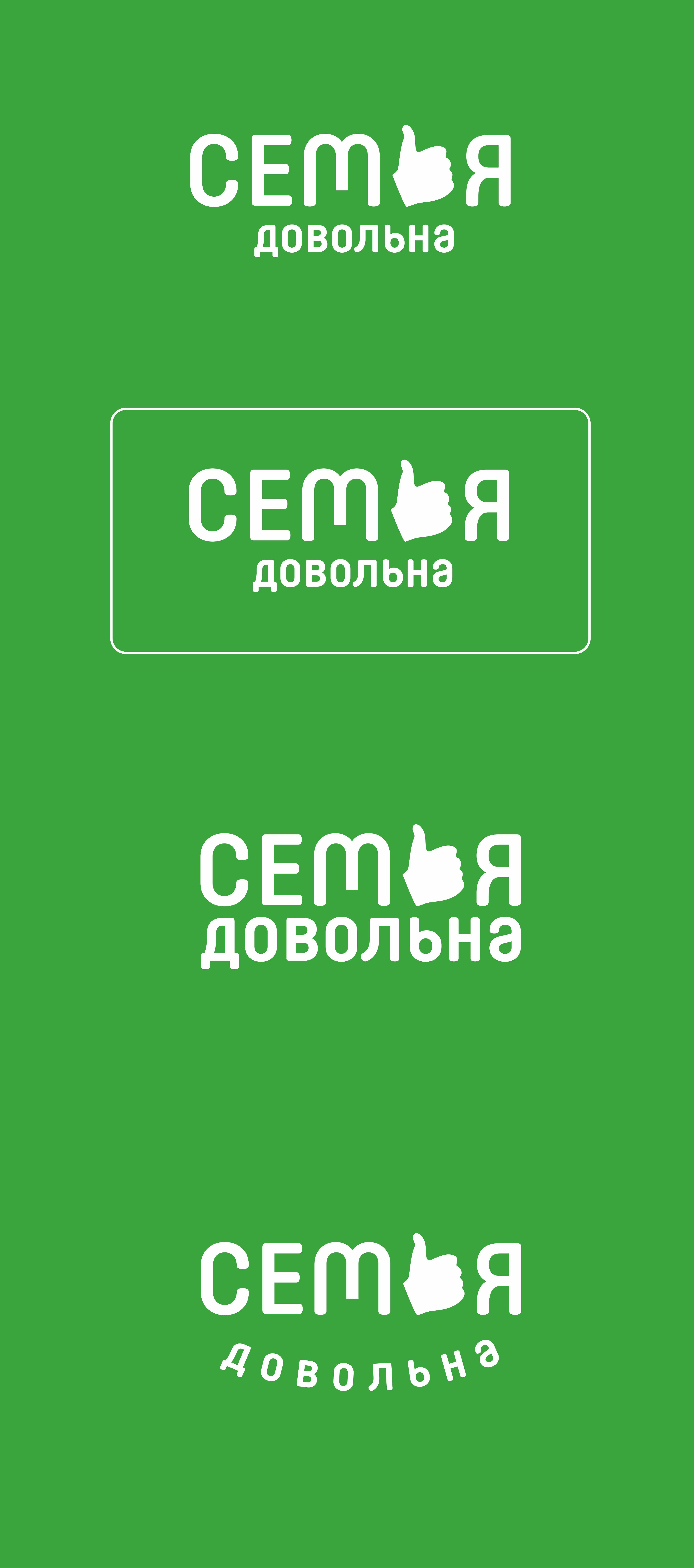 """Разработайте логотип для торговой марки """"Семья довольна"""" фото f_4655b953d54c7ce7.png"""
