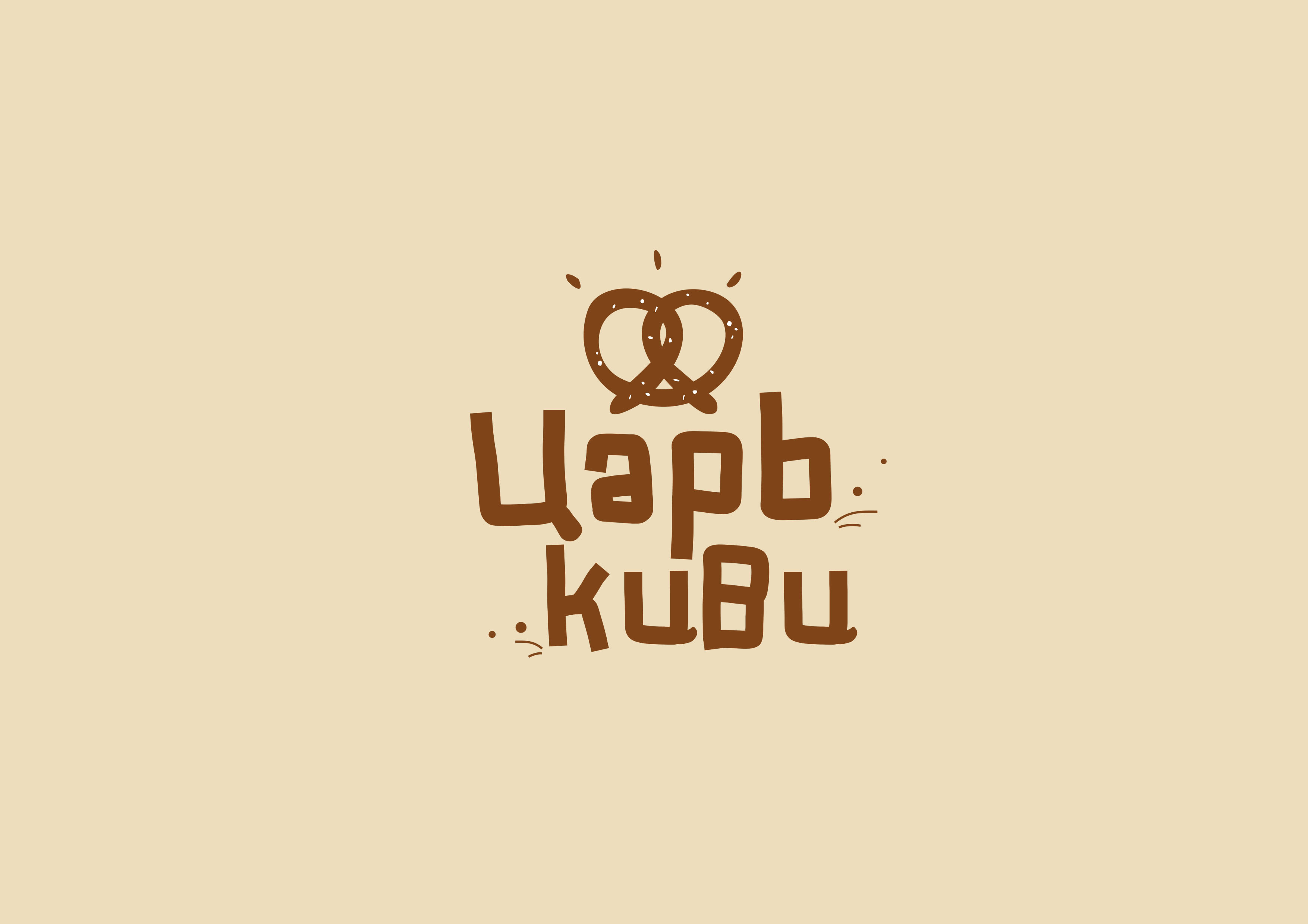 """Доработать дизайн логотипа кафе-кондитерской """"Царь-Киви"""" фото f_6215a04c20f5a930.jpg"""