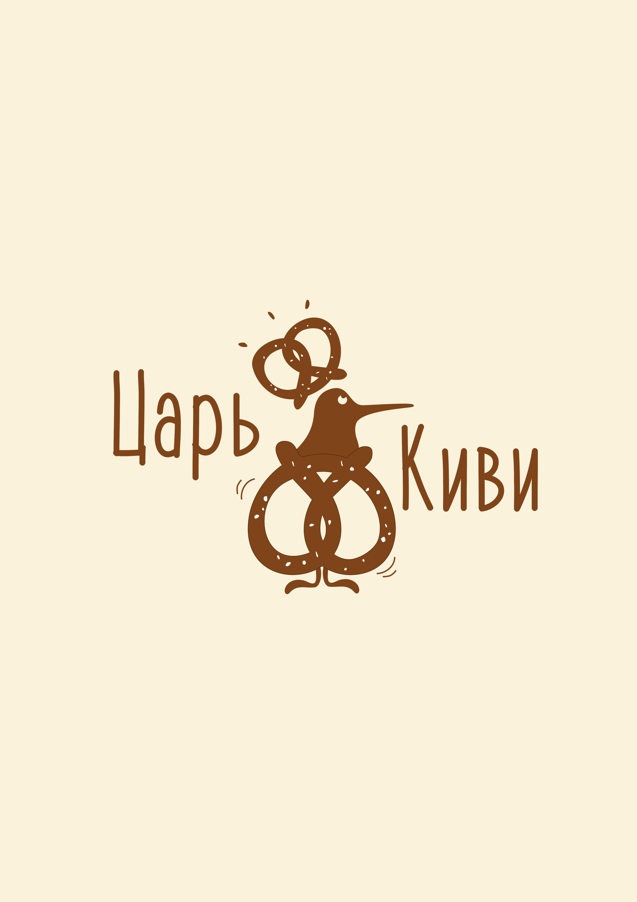 """Доработать дизайн логотипа кафе-кондитерской """"Царь-Киви"""" фото f_6375a058ec5aa668.jpg"""