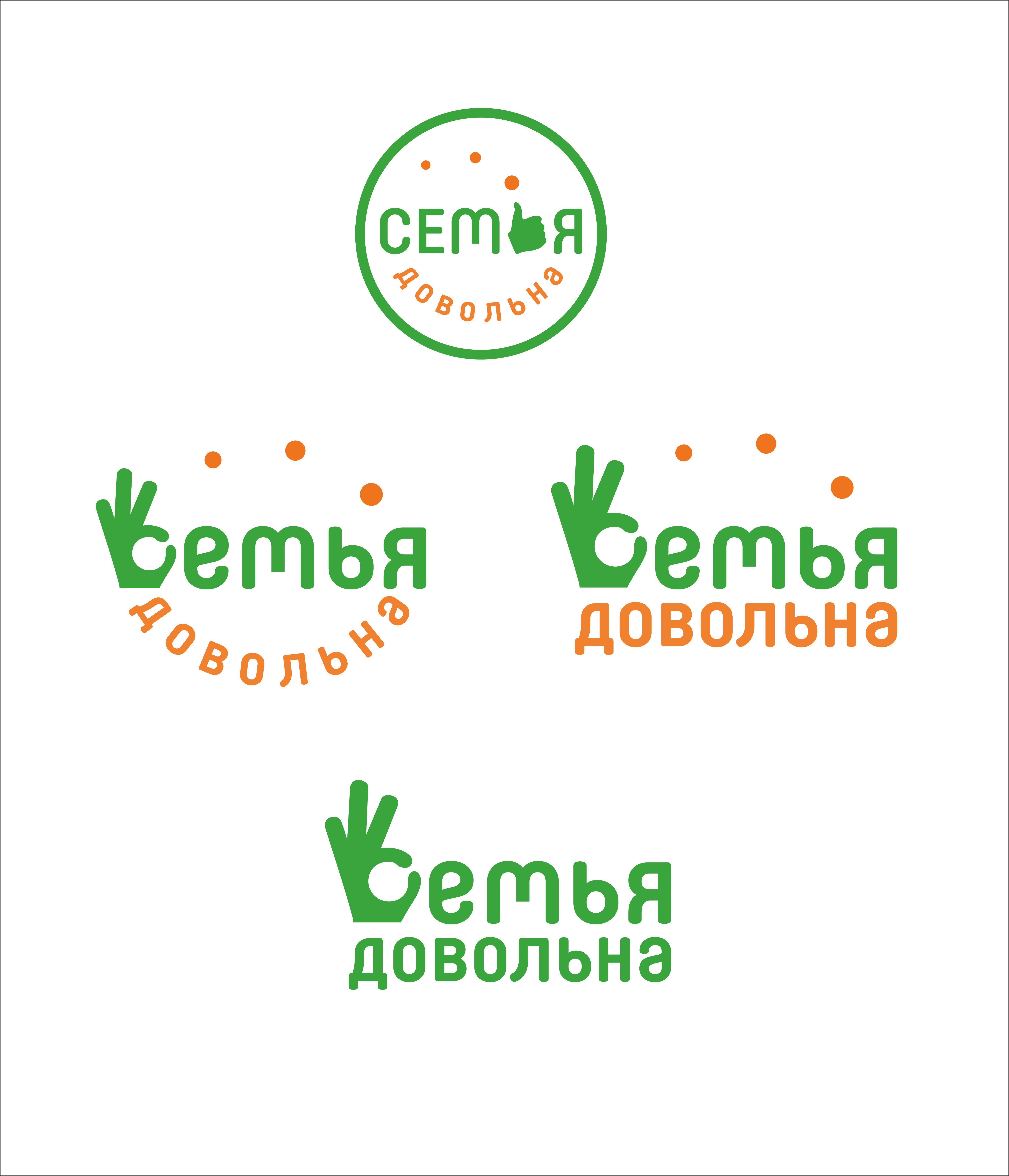"""Разработайте логотип для торговой марки """"Семья довольна"""" фото f_7325b96724ec688c.png"""
