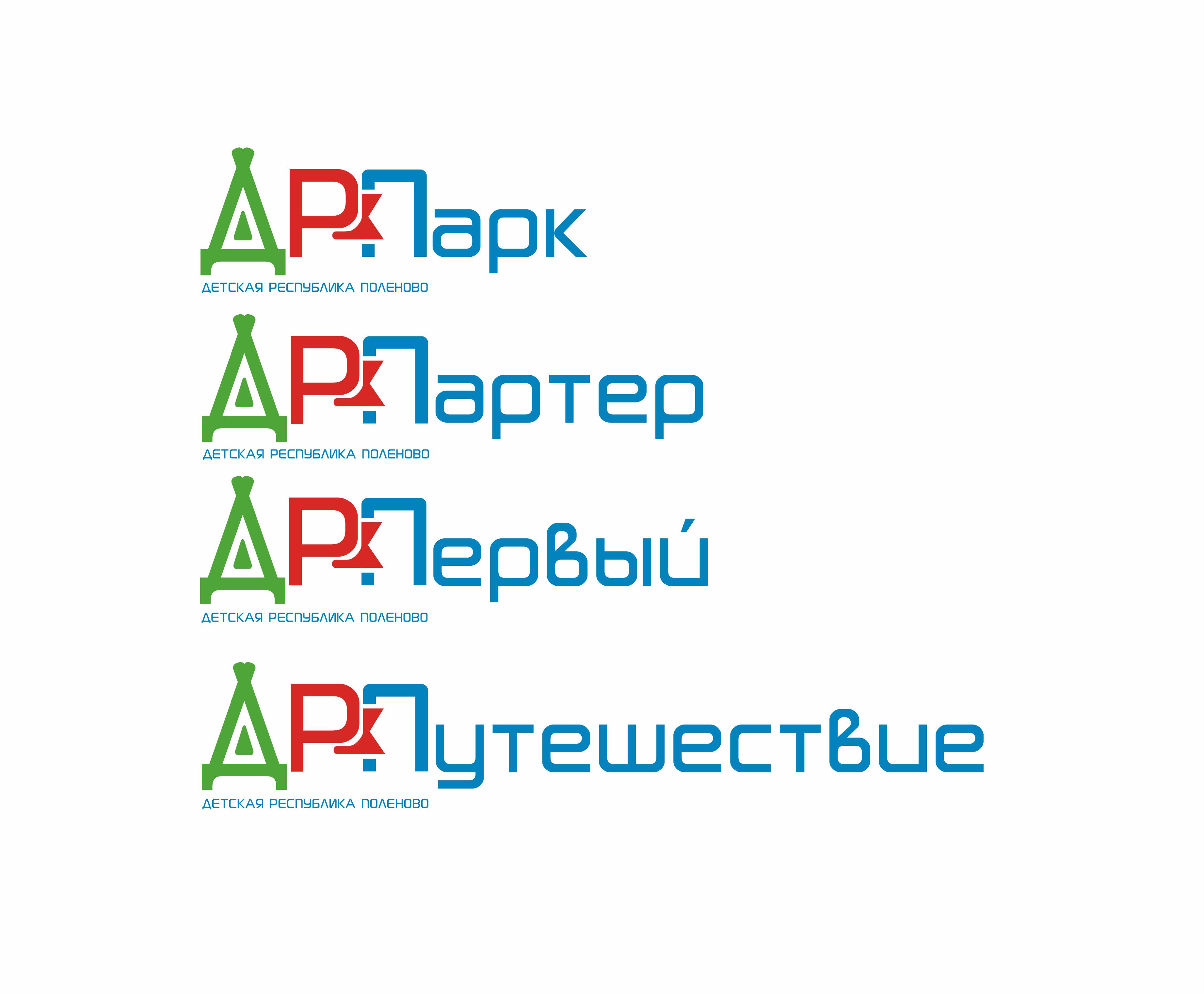 Логотип/шрифт для Детского оздоровительного лагеря фото f_7945de4f8206fd53.png