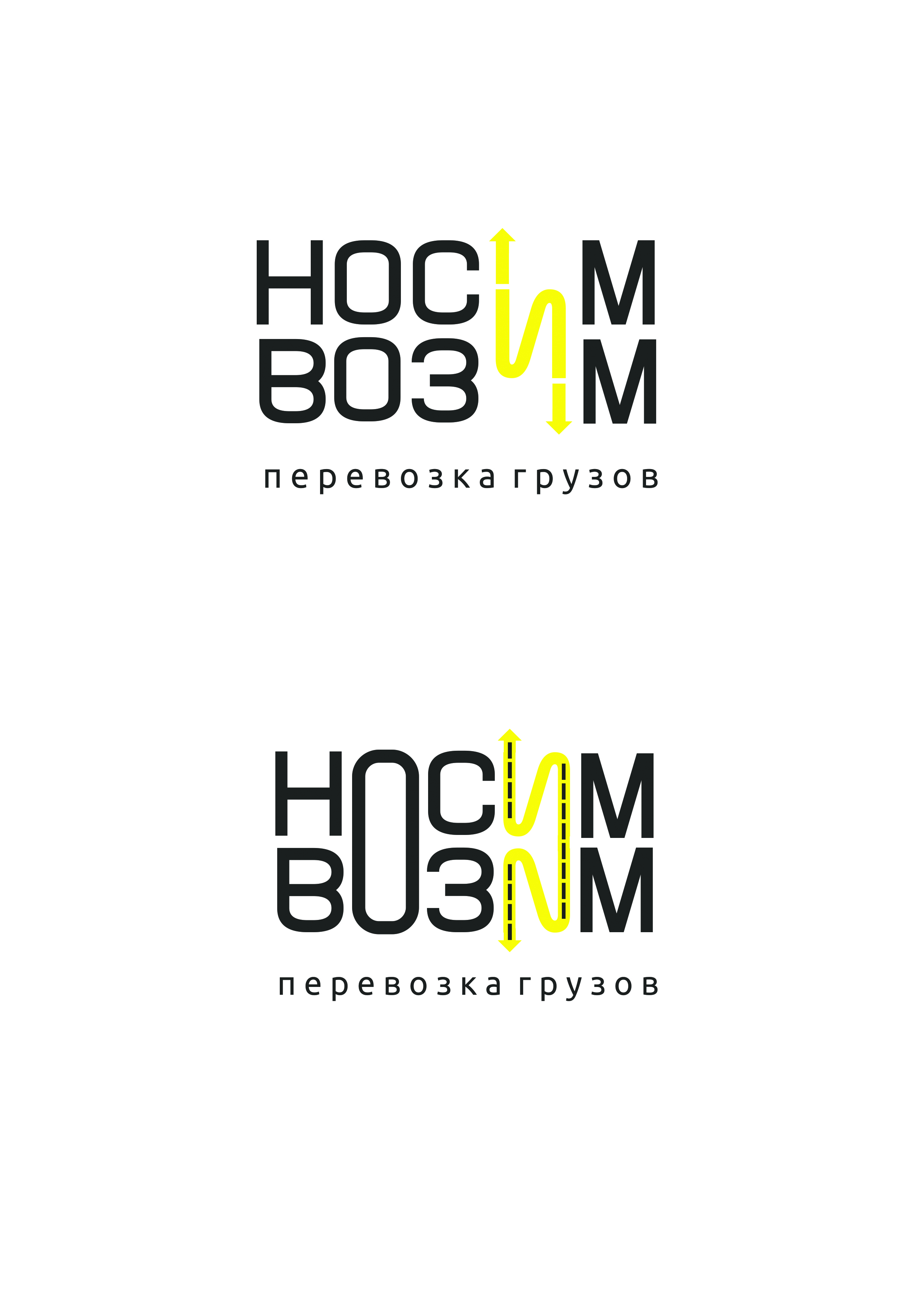 Логотип компании по перевозкам НосимВозим фото f_8005cf65fff10b16.jpg