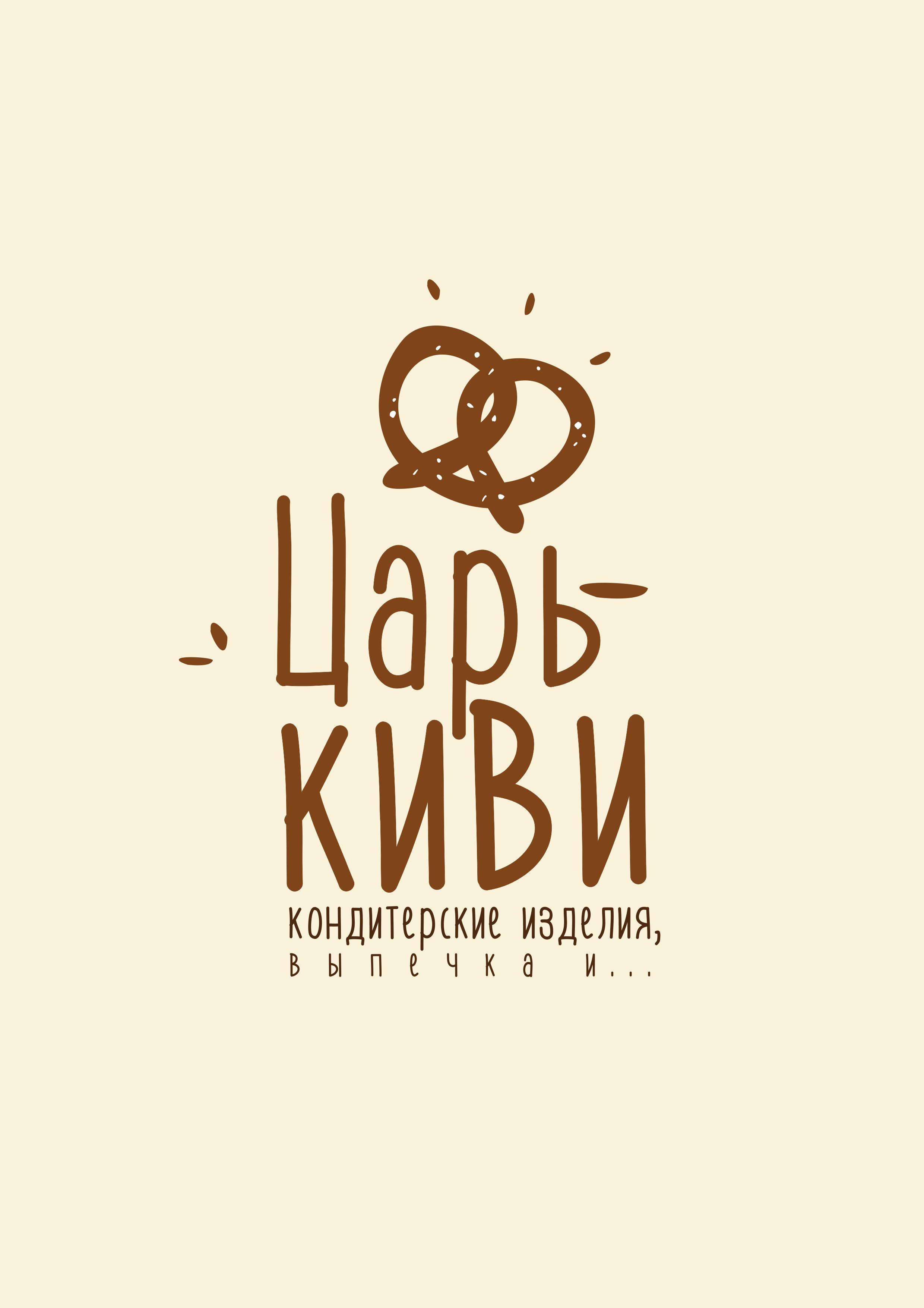 """Доработать дизайн логотипа кафе-кондитерской """"Царь-Киви"""" фото f_8265a0591ca9aa95.jpg"""