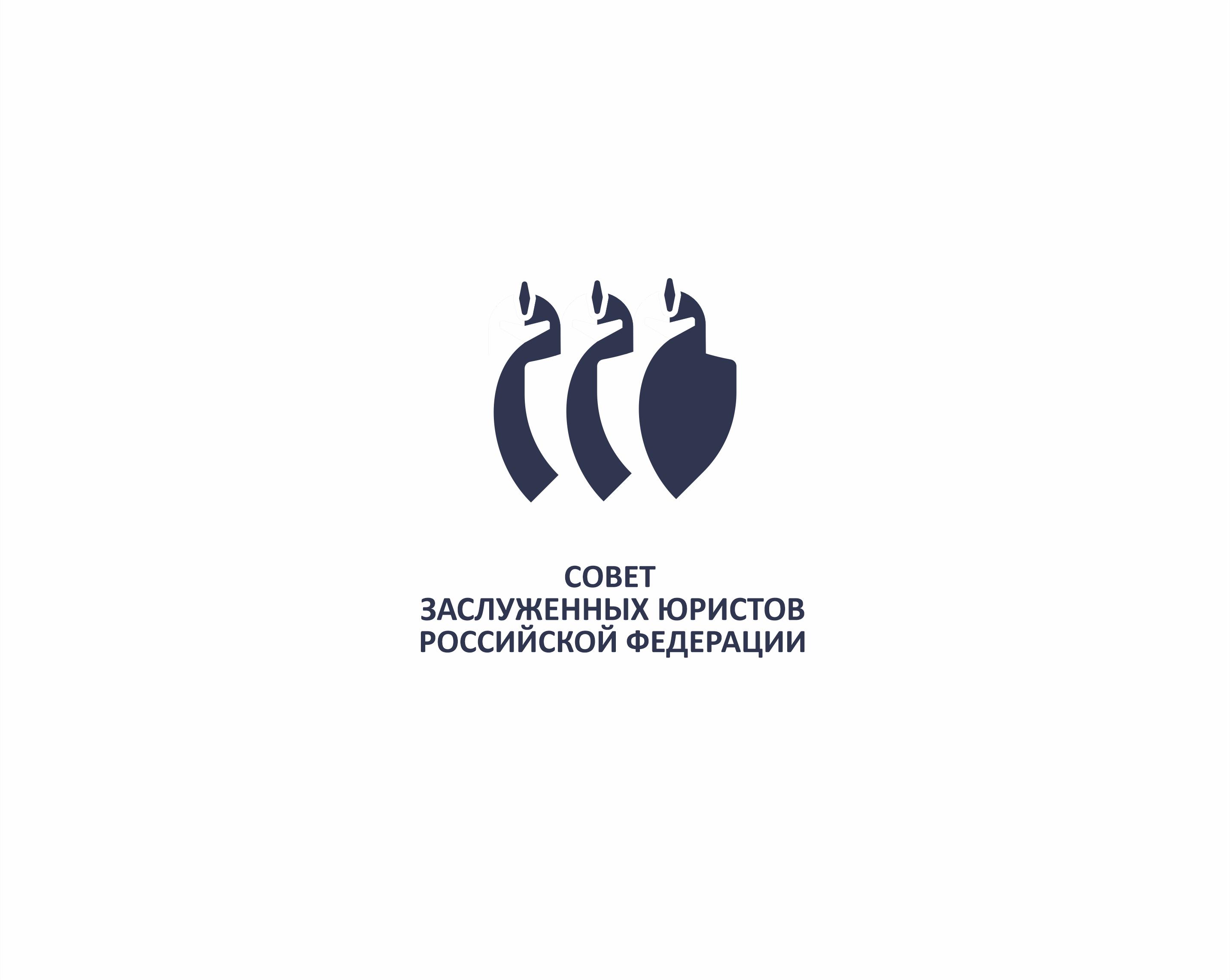 Разработка логотипа Совета (Клуба) заслуженных юристов Российской Федерации фото f_8785e4112f6eb205.png