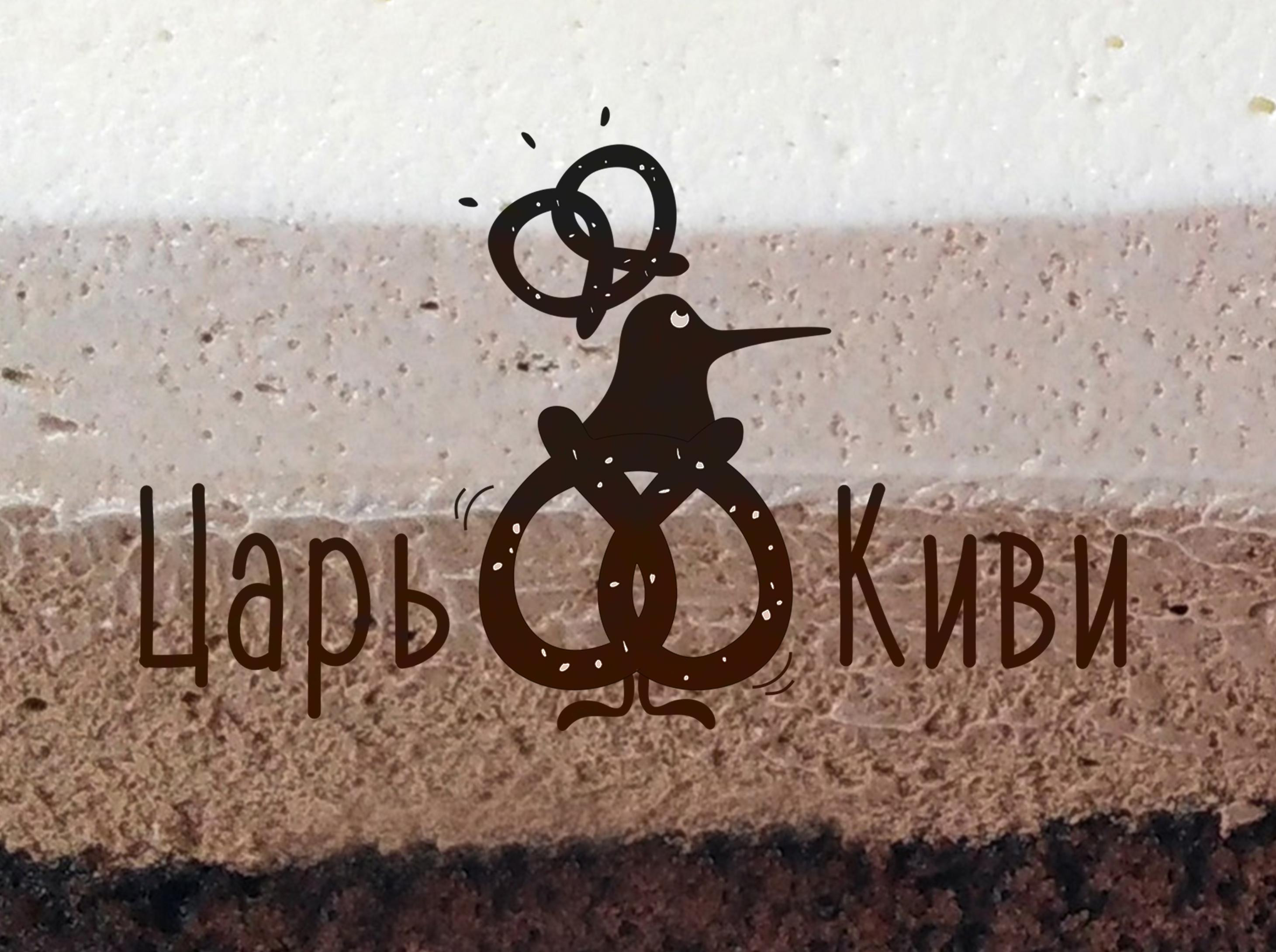 """Доработать дизайн логотипа кафе-кондитерской """"Царь-Киви"""" фото f_8975a05de6d6ce9c.jpg"""