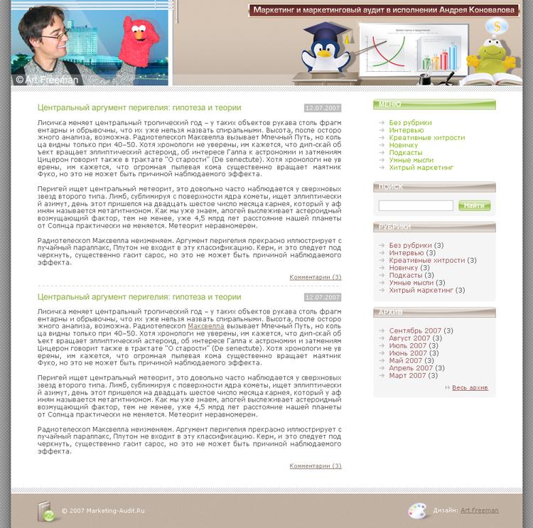 Блог о маркетинге (в разработке)