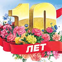 Плакат 10 Лет ТКС