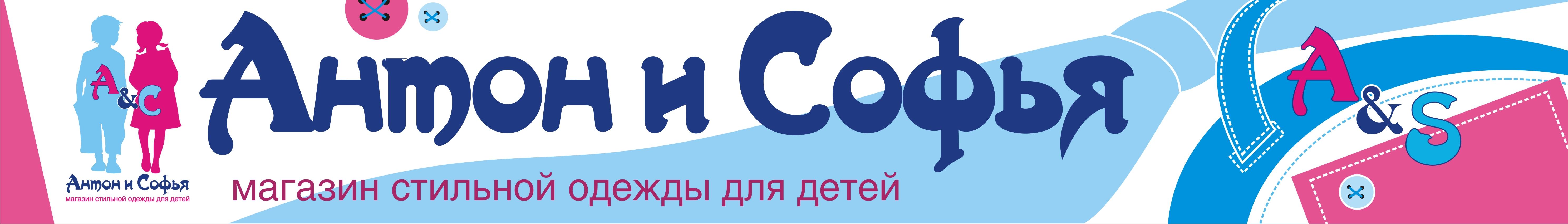 Логотип и вывеска для магазина детской одежды фото f_4c87dc5418582.jpg
