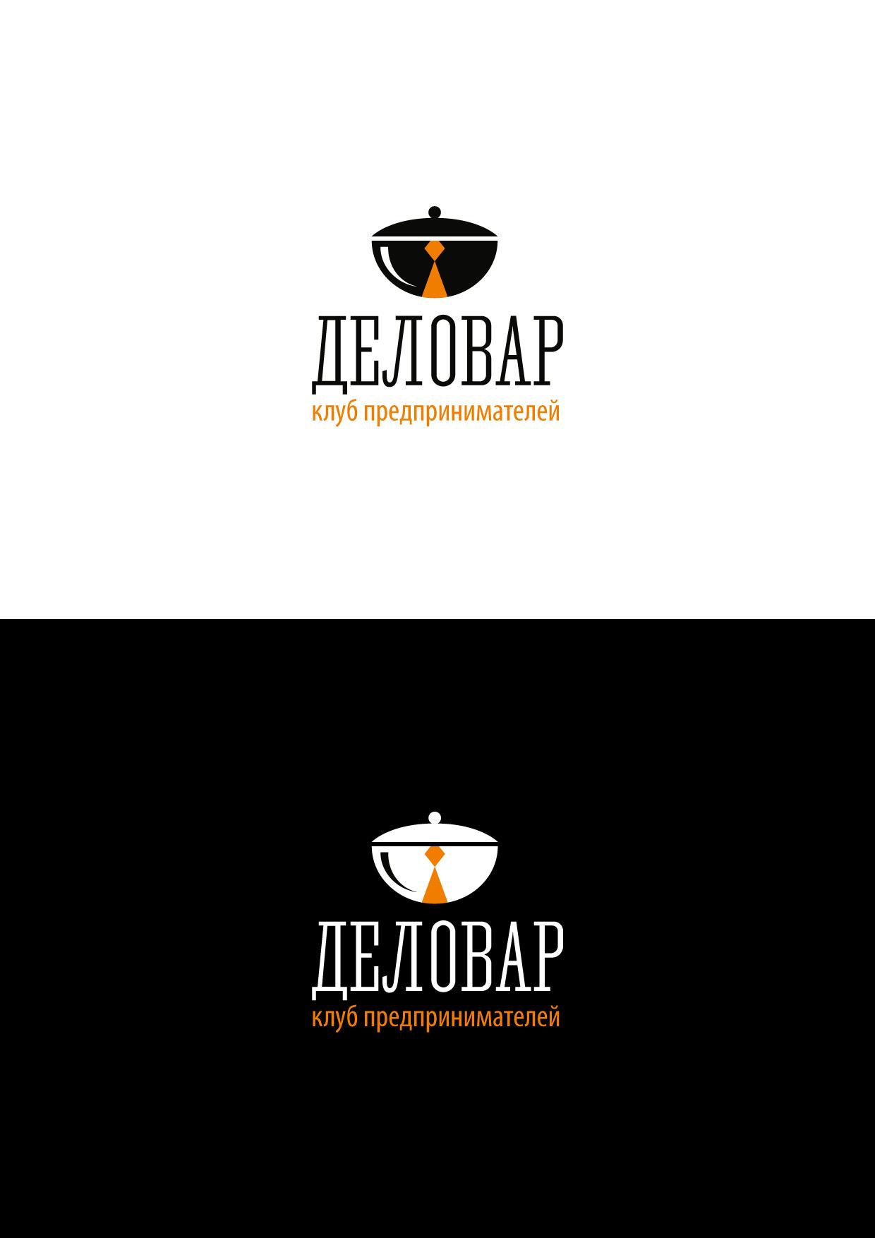 """Логотип и фирм. стиль для Клуба предпринимателей """"Деловар"""" фото f_5045a95c30a84.jpg"""