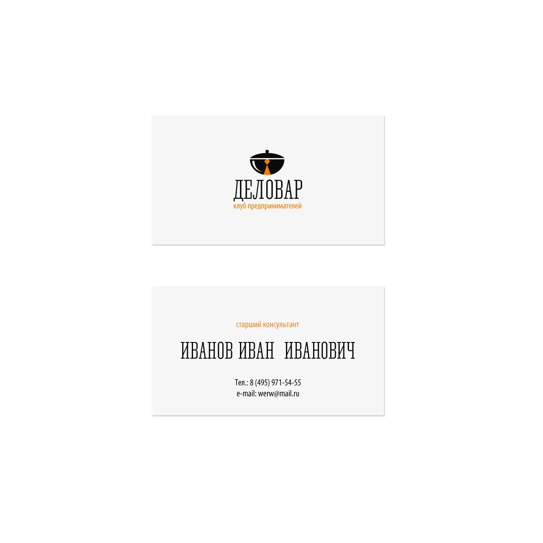"""Логотип и фирм. стиль для Клуба предпринимателей """"Деловар"""" фото f_5045c2b50bfcd.jpg"""
