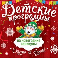 Листовка «Новогодние каникулы»