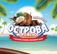 Мороженое «Острова»