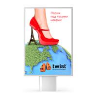 Twist_Париж под твоими ногами