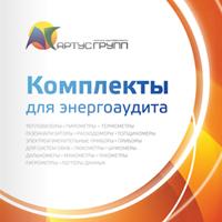 Каталог оборудования для энергоаудита компании «АртусГрупп»