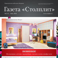 газета «Столплит»