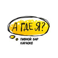Пивной бар «А где я?»