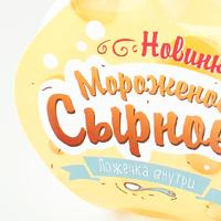Мороженое «Сырное»
